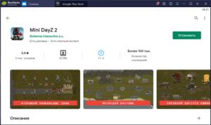 Установка Mini DayZ 2 на ПК через BlueStacks