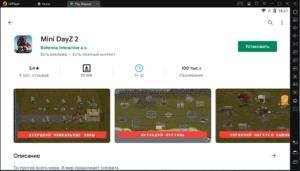 Установка Mini DayZ 2 на ПК через LDPlayer