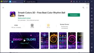 Установка Smash Colors 3D на ПК через BlueStacks