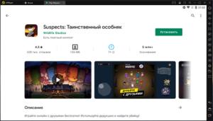 Установка Suspects Таинственный особняк на ПК через LDPlayer