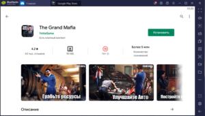 Установка The Grand Mafia на ПК через BlueStacks
