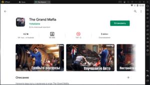 Установка The Grand Mafia на ПК через LDPlayer