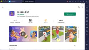 Установка Voodoo Doll на ПК через BlueStacks