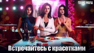 The Grand Mafia-04