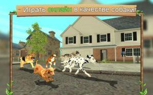 Симулятор Собаки Онлайн-01