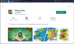 Установка Merge Tales на ПК через BlueStacks