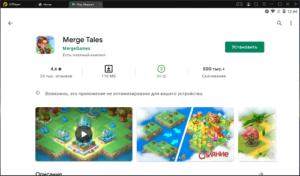 Установка Merge Tales на ПК через LDPlayer