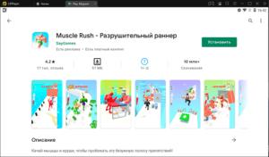Установка Muscle Rush на ПК через LDPlayer