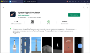 Установка Spaceflight Simulator на ПК через BlueStacks