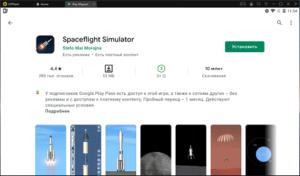 Установка Spaceflight Simulator на ПК через LDPlayer