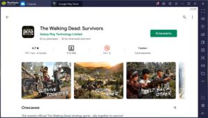 Установка The Walking Dead Survivors на ПК через BlueStacks