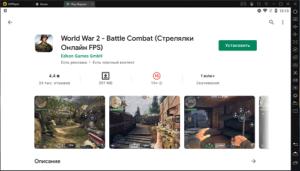 Установка World War 2 - Battle Combat на ПК через LDPlayer