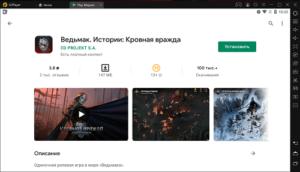 Установка Ведьмак Истории на ПК через LDPlayer