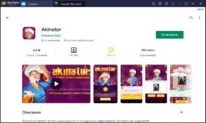 Установка Akinator на ПК через BlueStacks