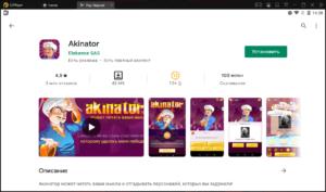 Установка Akinator на ПК через LDPlayer