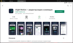Установка Alight Motion на ПК через LDPlayer