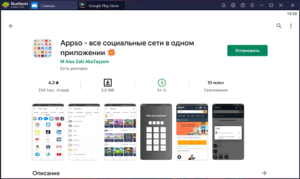 Установка Appso на ПК через BlueStacks