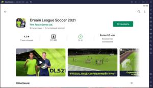 Установка DLS 2021 на ПК через BlueStacks