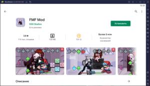 Установка FMF Mod на ПК через BlueStacks