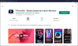 Установка FilmoraGo на ПК через BlueStacks