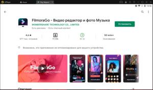 Установка FilmoraGo на ПК через LDPlayer