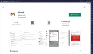 Установка Gmail на ПК через BlueStacks