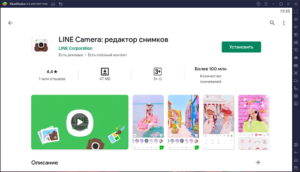 Установка Line Camera на ПК через BlueStacks