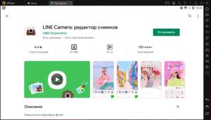 Установка Line Camera на ПК через LDPlayer