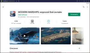 Установка Modern Warships на ПК через BlueStacks