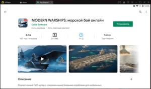 Установка Modern Warships на ПК через LDPlayer