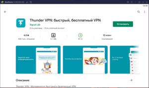 Установка Thunder VPN на ПК через BlueStacks