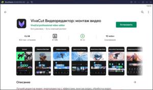 Установка VivaCut на ПК через BlueStacks