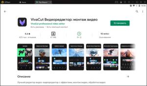 Установка VivaCut на ПК через Nox App Player