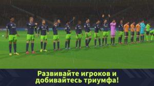 Dream League Soccer 2021-04