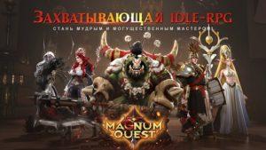 Magnum Quest-01