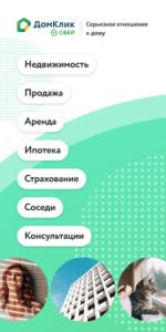 ДомКлик-01