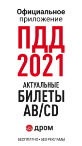 Дром ПДД 2021-01