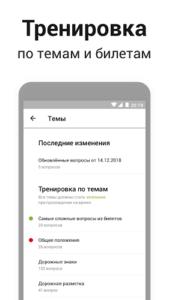 Дром ПДД 2021-04