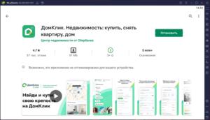 Установка ДомКлик на ПК через BlueStacks