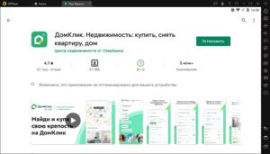 Установка ДомКлик на ПК через LDPlayer