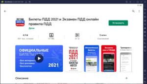Установка Дром ПДД 2021 на ПК через BlueStacks
