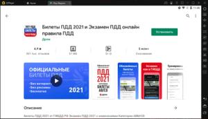 Установка Дром ПДД 2021 на ПК через LDPlayer