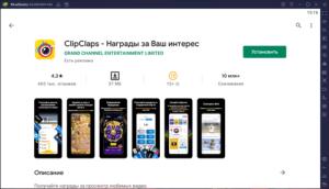 Установка ClipClaps на ПК через BlueStacks