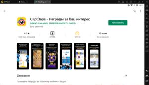 Установка ClipClaps на ПК через LDPlayer