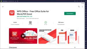 Установка WPS Office на ПК через BlueStacks