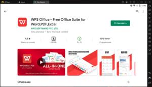 Установка WPS Office на ПК через LDPlayer