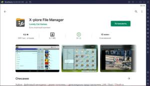 Установка X-plore File Manager на ПК через BlueStacks