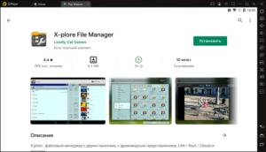 Установка X-plore File Manager на ПК через LDPlayer