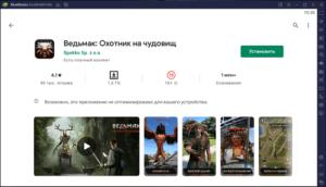 Установка Ведьмак Охотник на чудовищ на ПК через BlueStacks