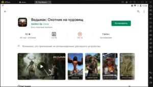Установка Ведьмак Охотник на чудовищ на ПК через LDPlayer